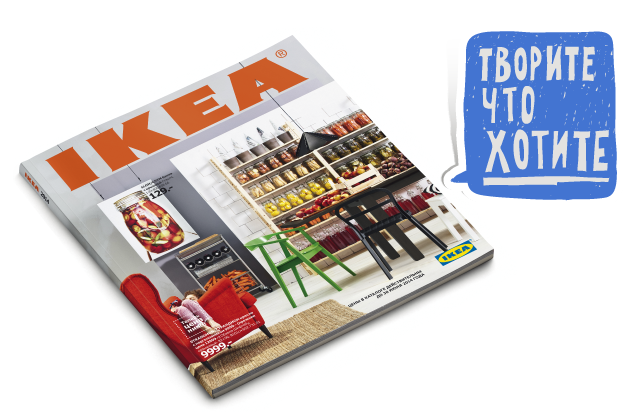 3694575_ikea_catalog_newsletter_block.pn